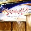 سومین مجمع عمومی روابط عمومیهای استان همدان برگزار شد