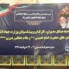 حضور مدیر و کارکنان استان البرز در حرم مطهر حضرت امام خمینی (ره)