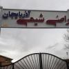 پلمپ واحد تولیدی کود غیرمجاز در آذربایجان غربی