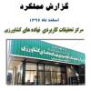 گزارش عملکرد اسفند ماه 1396