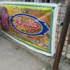 بزرگداشت جشن نیمه شعبان در استان مازندران