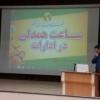 برگزاری همایش (ساعت همدلی در ادارات) توسط شرکت توزیع نیروی برق استان