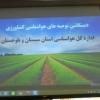 برگزاری جلسه در راستای بهبودی تولیدات کشاورزی استان سیستان و بلوچستان