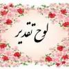 تقدیرنامه ریاست محترم سازمان جهادکشاورزی استان مازندران