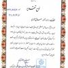 لوح تقدیر رئیس مرکز تحقیقات و آموزش کشاورزی و منابع طبیعی استان گیلان