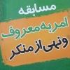 مسابقه علمی و فرهنگی امر به معروف و نهی از منکر در مازندران