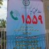 معرفی و اطلاع رسانی مناسب از مزایای سامانه ۱۵۵۹ در آذربایجانغربی