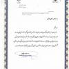 تقدیر مسئول حوزه نمایندگی ولی فقیه از مسئول روابط عمومی مازندران 22-12-96