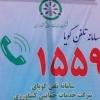 کودهای غیرتکلیفی و توصیه های فنی آن در سامانه باشگاه کشاورزان استان تهران