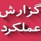 گزارش عملکرد خردادماه 1396 شركت خدمات حمايتی كشاورزی استان گيلان