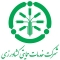 عضویت شرکت خدمات حمایتی کشاورزی در انجمن شرکتهای صنعت پخش ایران نهایی شد