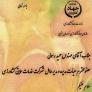 تقدیر از تأمین مطلوب نهاده های کشاورزی در خراسان جنوبی