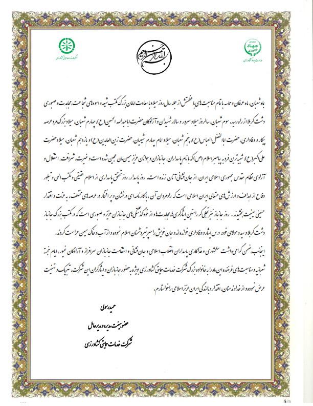 تبریک اعیاد شعبانیه ازطرف مدیرعامل محترم شرکت خدمات حمایتی کشاورزی
